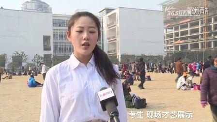 2015安徽艺考现场考生颜值高  不惧寒风穿丝袜露