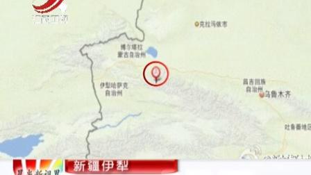 伊犁:哈萨克自治州尼勒克县发生4.2级地震 150123
