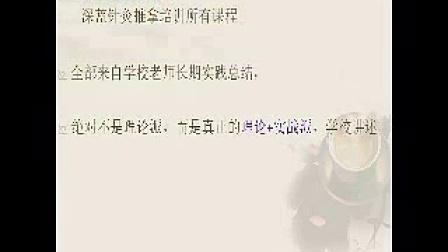 ★最新中医推拿视频讲座-深蓝推拿培训学校★十六