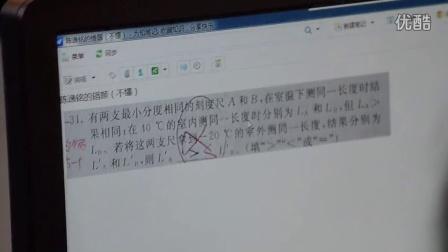"""绍兴县华舍实验中学利用""""为知笔记""""开展翻转课堂实验-测量相关知识点的复习与巩固"""