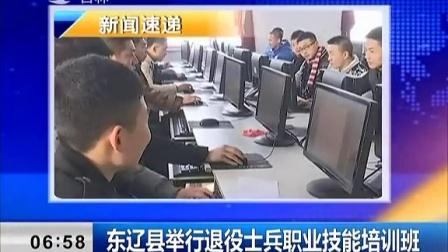 东辽县举行退役士兵职业技能培训班[新闻早报]