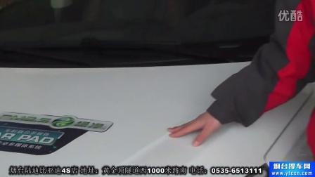 烟台陆迪比亚迪4S店 G5车型介绍