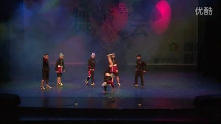 嘻哈全明星舞会2014精华视频