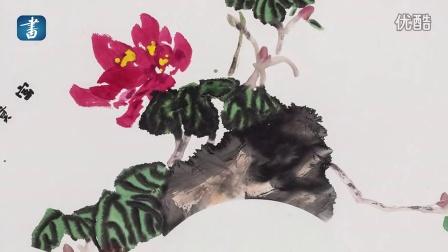 云林太极—记王跃奎美术作品展 中国书画网络电视