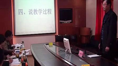 《散步》【石广元】(安徽省2011年初中语文教师说课比赛)