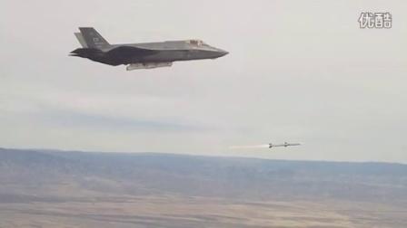 美军F35隐形战机展示导弹穿针技术