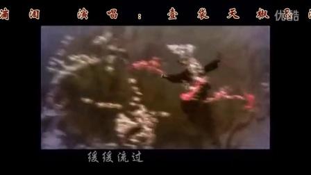 一滴泪《大旗英雄传片尾曲》