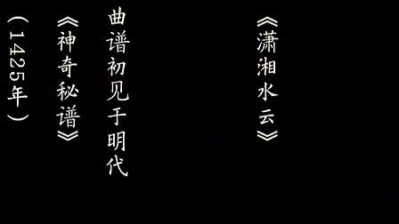 龚一 潇湘水云(古琴)