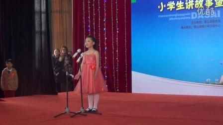 稷山县小学生读书演讲大赛  西街小学 6.4班   李奕蓉  获大赛一等奖