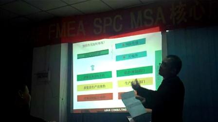 广东中欧企业管理咨询公司FMEA培训视频
