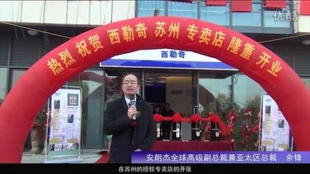 西勒奇中华第一店苏州专卖店开业庆典