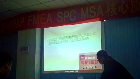 广东中欧企业管理咨询公司FMEA培训公开课视频