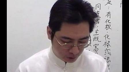 陈巃羽紫微斗数培训入门班10-3