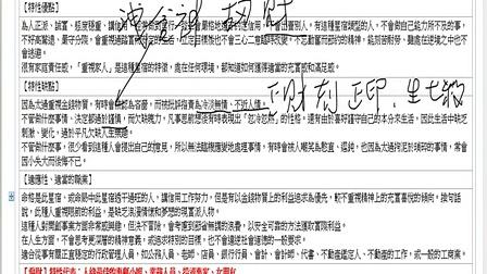 陈巃羽八字入门培训教程10-3