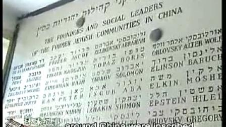中国犹太人