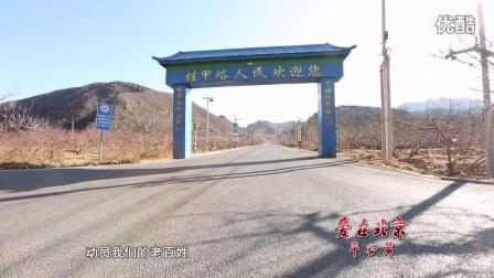 20150124爱在北京 平谷篇(张朝起)