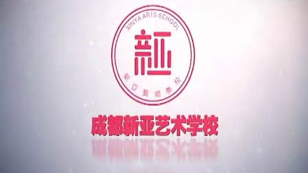 新亚艺术学校宣传片