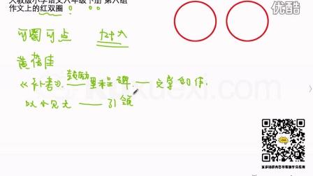 酷学习六年级作文上的红双圈