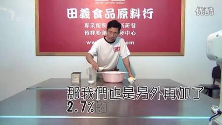 百变面团 - 全麦(可作土司-甜甜圈-pizza-各式餐包等)-介绍(上)◆田义食品◆
