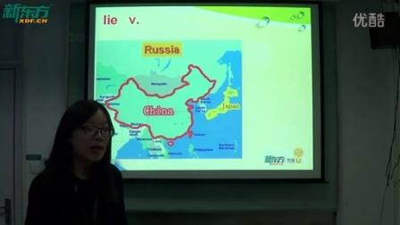 新东方无锡学校优能初中英语-张洁《lie的用法》