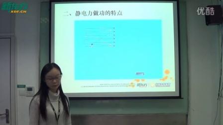 新东方无锡学校优能高中物理-王如玉《电势能与电场力做功的特点》