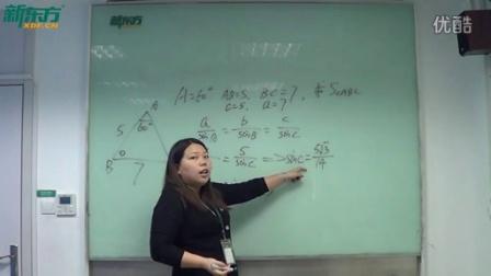 新东方无锡学校优能高中数学-管琳《正弦定理与余弦定理的运用》