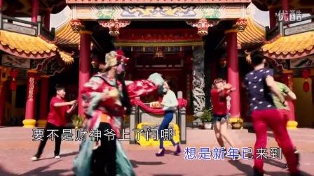 2015 钟盛忠 钟晓玉 VS(最烂学生?2 演员)《福星高照》官方高清MV