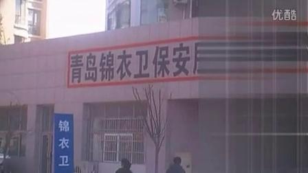 """最牛保安公司取名""""锦衣卫""""霸气穿越"""