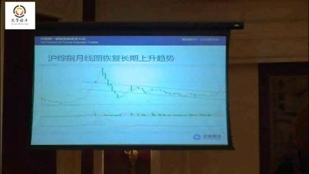 中国第一届期货操盘手大会--丁圣元:经典技术分析与行为控制