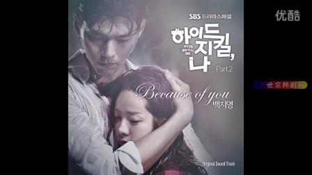 《海德哲基尔与我》OST:白智英《Because Of You》