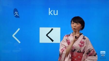 【苏曼日语】语音入门第3讲——50音图第2行
