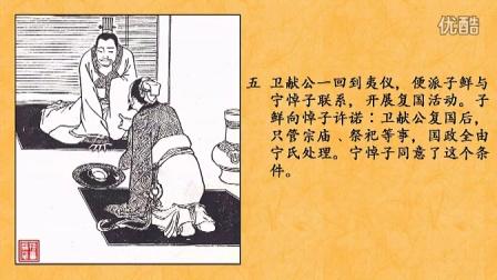 举棋不定(连环画-成语故事)