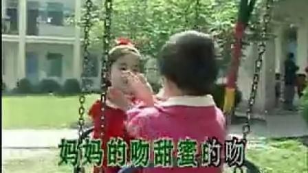 儿歌-妈妈的吻1