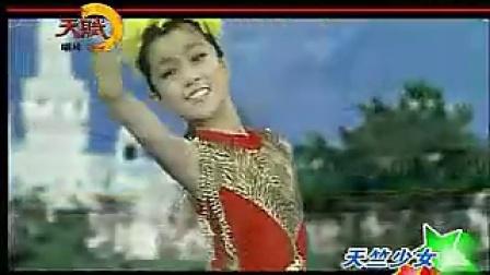 儿童歌舞-天竺少女