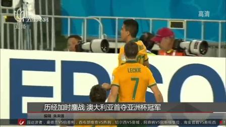 历经加时鏖战 澳大利亚首夺亚洲杯冠军 晚间体育新闻