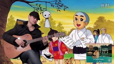 吉他独奏《聪明的一休》主题曲-童年的回忆(武汉弦木音乐)