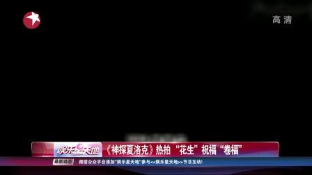 """《神探夏洛克》热拍 """"花生""""祝福""""卷福""""[娱乐星天地]"""