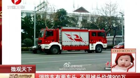 消防车有两车头  不用掉头价值900万[每日新闻报]