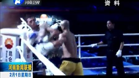 河南新闻联播201502012015武林风全球功夫盛典在重庆精彩上演