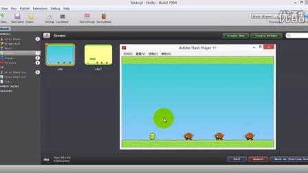 从零开始学习Stencyl3游戏动画制作(七)