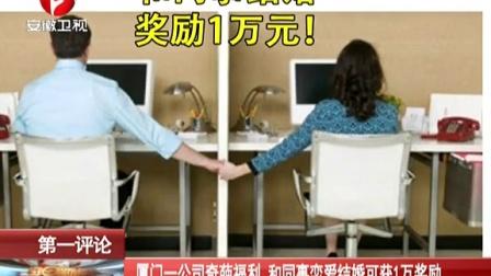 厦门一公司奇葩福利  和同事恋爱结婚可获1万奖励[每日新闻报]