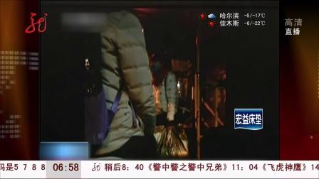 共度晨光20150203上海:因修路公交车临时改线 乘客发飙 高清