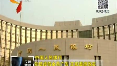 中国人民银行:勿信虚假金币广告  正规渠道购买[看今朝]