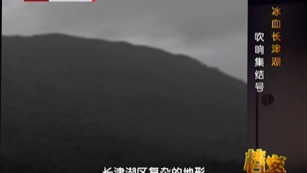 冰血长津湖 吹响集结号 档案 150202