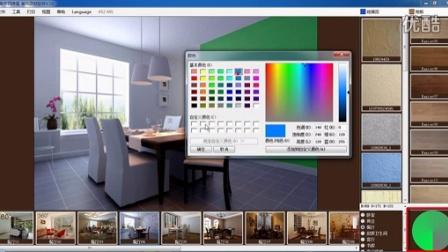 南京四维星装饰装修排版软件视频教程27集之第23集液体壁纸、硅藻泥、乳胶漆、墙纸属性