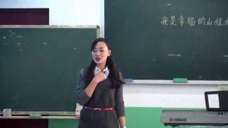 华坪晒课执教老师白雪梅《我是幸福的山娃娃》