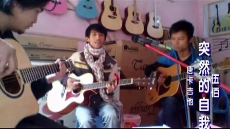 唐卡琴行排练 突然的自我  双吉他弹唱 无忌哥哥 小鳗鱼