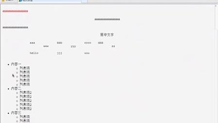 php教程HTML常用标签(一)05