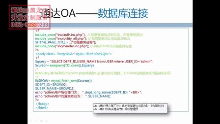 7-通达OA黑龙江 工作流查询页面设计(0451-82320233)