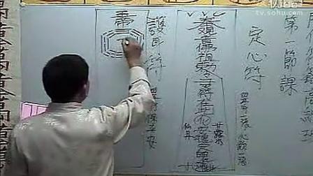 .玄光-闾仙符箓高级课程01[标清版]